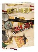 Монеты и Медали, каталог лотов, результаты торгов