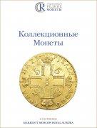 """Аукционный Дом """"Редкие монеты"""", каталог лотов, результаты торгов"""