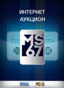 MS67, каталог лотов, результаты торгов