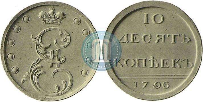 РОССИЯ 10 КОПЕЕК 1796 ЕКАТЕРИНА II ВЕНЗЕЛЬ МЕДЬ