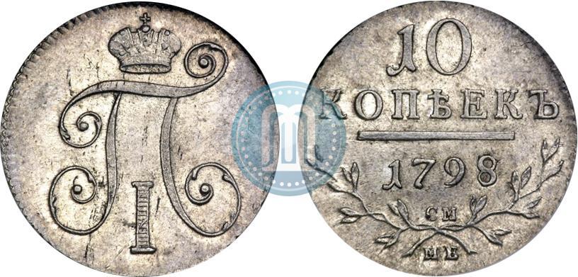 10 копеек 1798 20 коп 1954 года цена