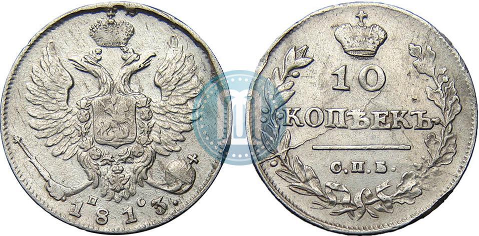 20 копеек 1813 года цена монета 1 рубль снг 2001