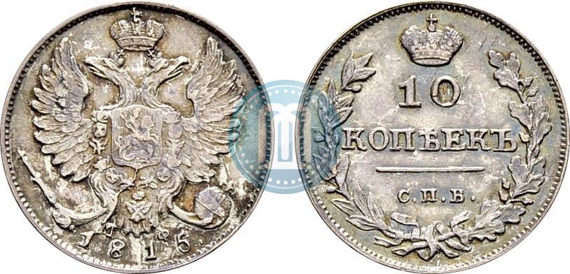 10 копеек 1815 цена монеты 20 тенге 2011 года