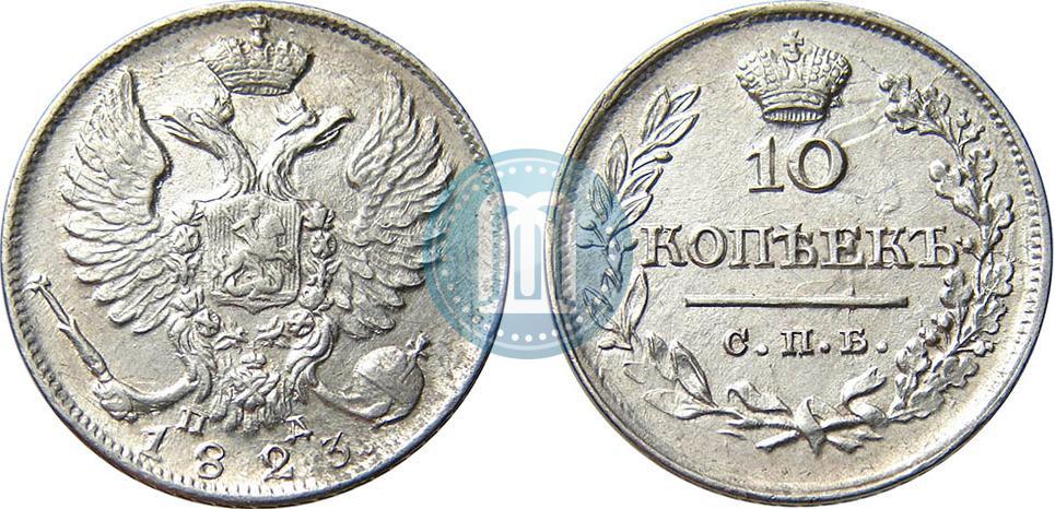 10 копеек 1823 года цена серебро монета 5 рублей 2016 года вильнюс стоимость