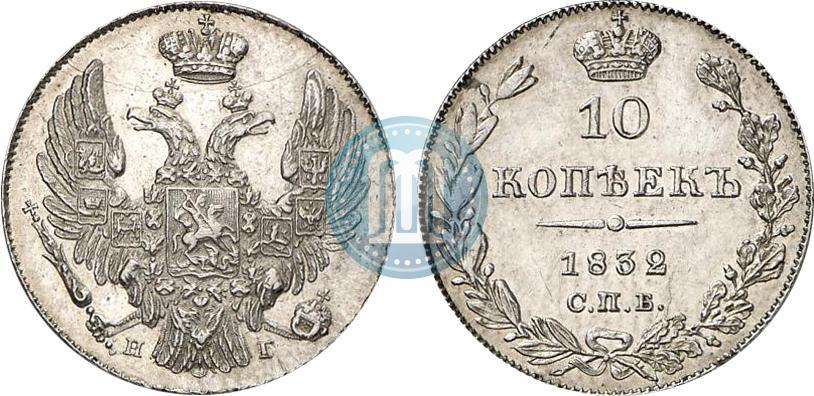 10 копеек 1832 года цена 1798 год