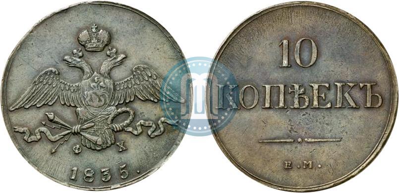 10 копеек 1835 170 лет рго