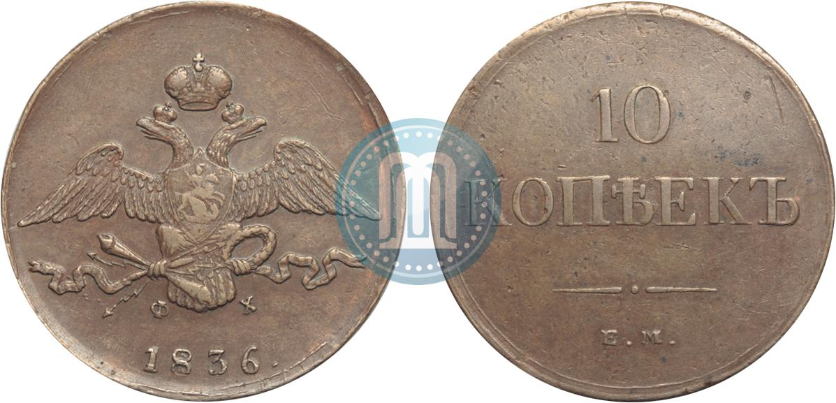 5 копеек 1836 года цена медь монеты города воинской славы россии список