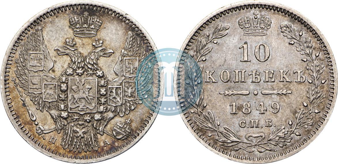 10 копеек 1849 года цена проверить стоимость монеты онлайн