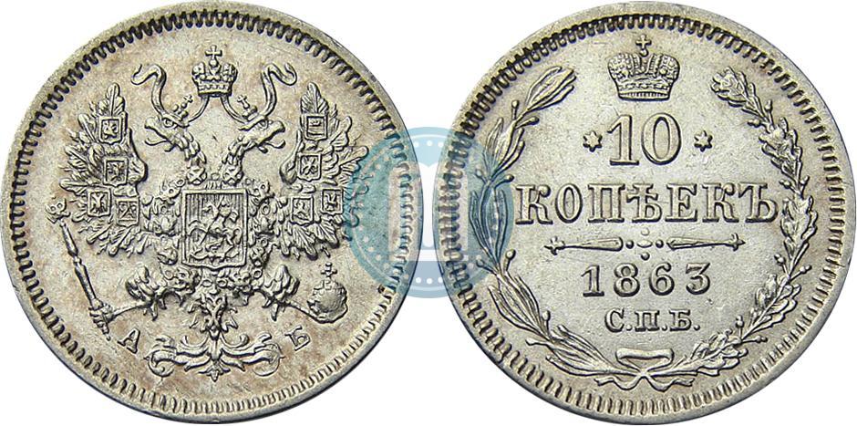 20 копеек 1863 года цена серебро купить доллары канады в москве