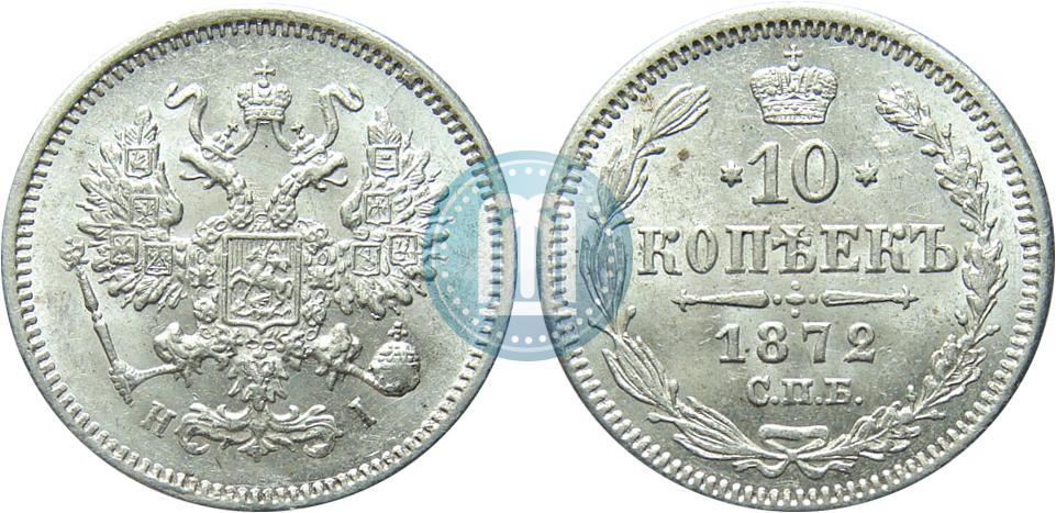 20 копеек 1872 года цена серебро герб лев и орел