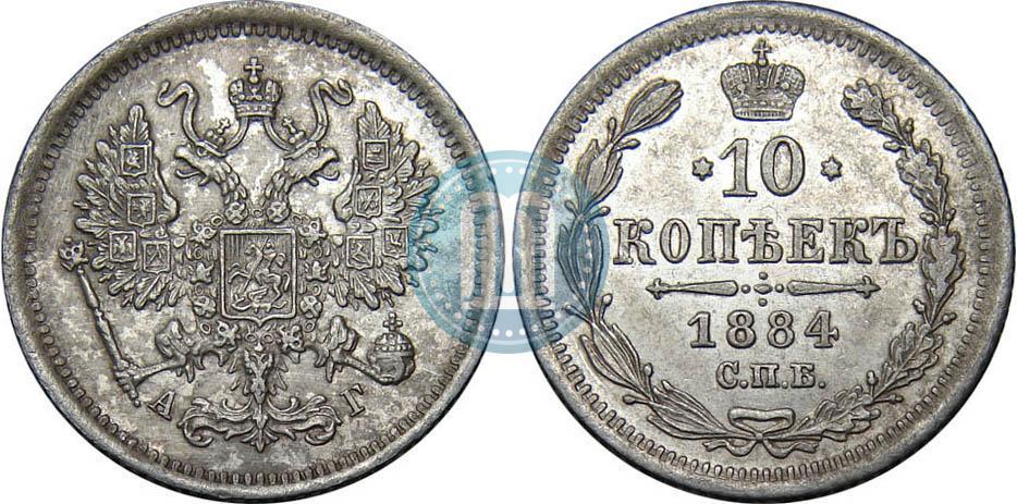 10 копеек 1912 год гурт рубчатый спб стоимость серебро 3001 год