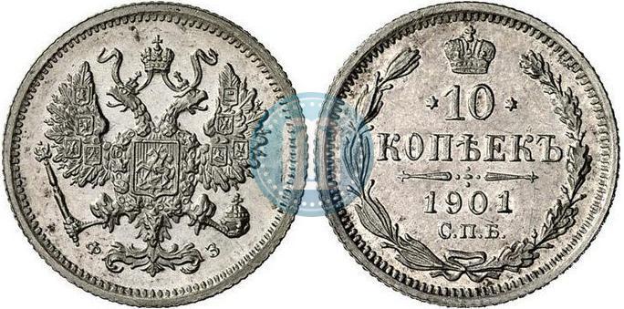 50 копеек 1901 года цена серебро цена 3 рубля 1998 года русский музей