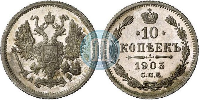 10коп1903год разнов цена деньги 1991