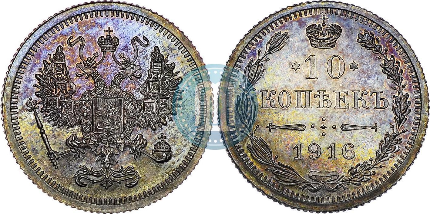 10 копеек 1916 года серебро цена номер коллекционера монет