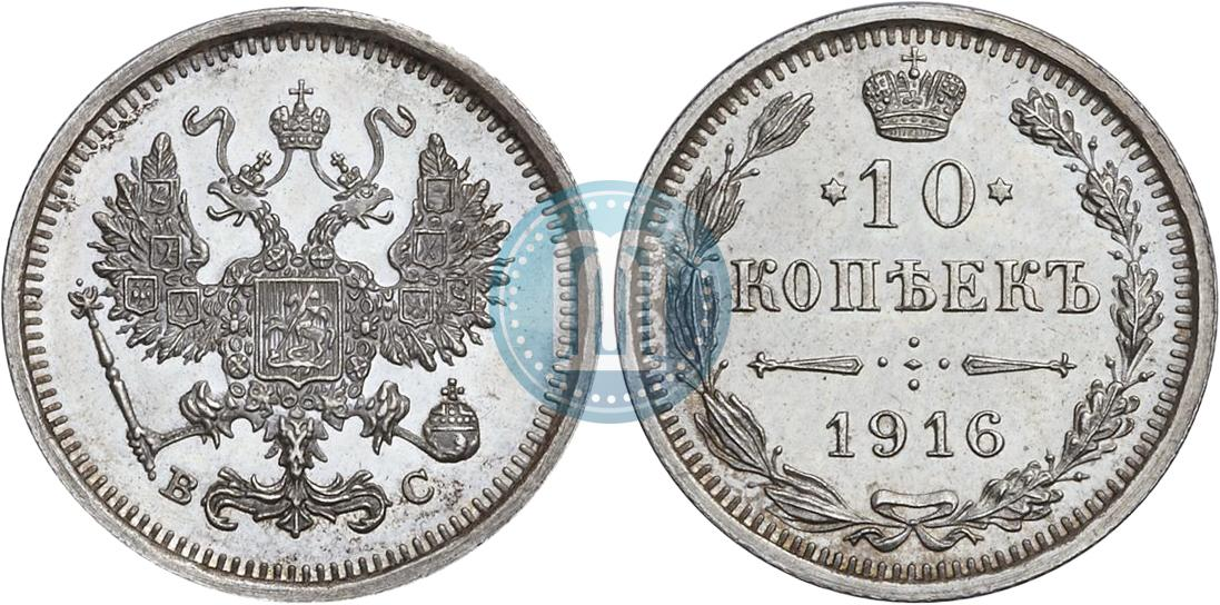 10 коп 1916 года цена серебро секреты вольного старателя читать