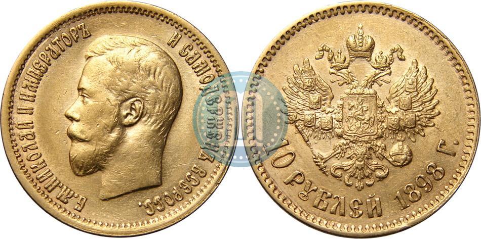 10 рублей 1898 года цена золото цзяо