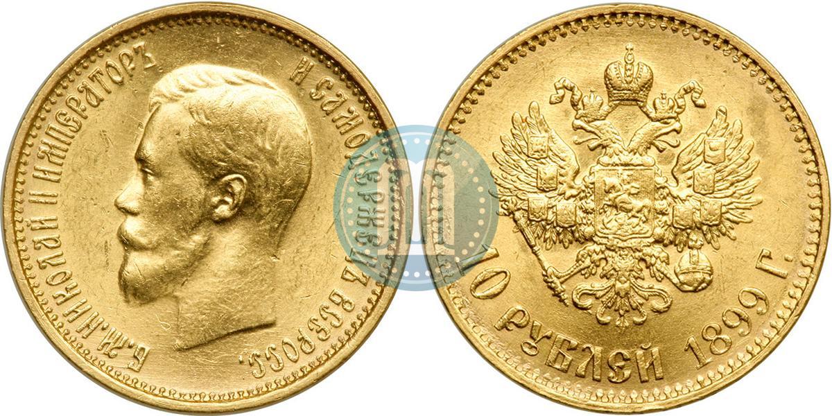 Золотая монета 10 рублей 1899 года стоимость металлоискатель под водой цена