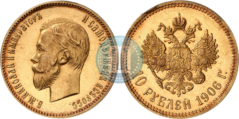 10 рублей 1906 года золото цена цена в рублях 1 евро