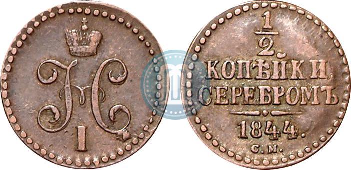 2 копейки серебром 1844 года цена купить кратом