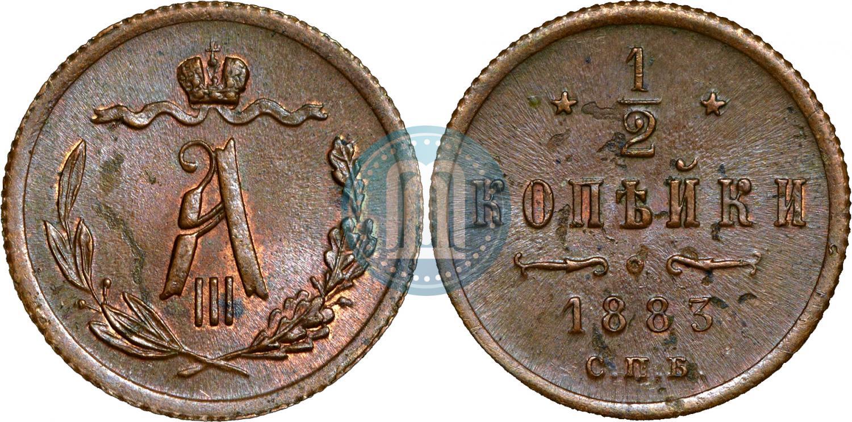 Цена 1,2 копейки 1883 стоимость монеты 5 копеек 1933 года цена