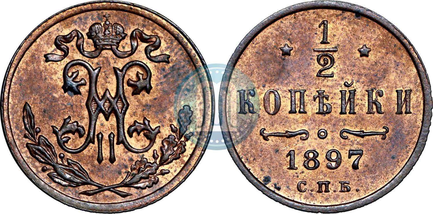 2 копейка 1897 года цена стоимость монеты военные атрибуты фото