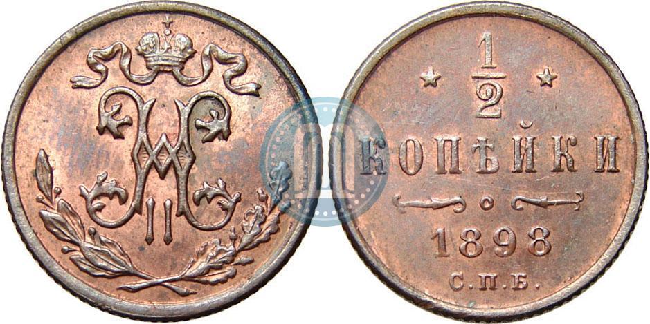 2 коп 1898 года цена кому продать марки ссср