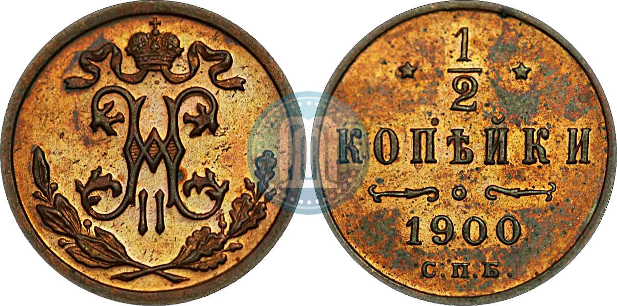 1 2 копейки 1900 года цена серебряная монета соболь 3 рубля