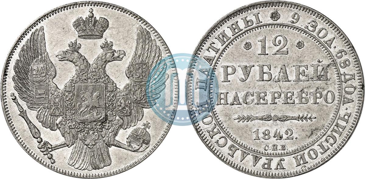 12 рублей 1840 года цена московский монетный двор гознака