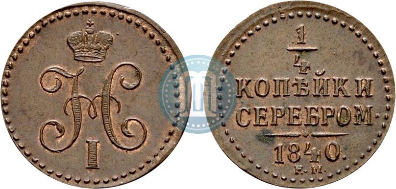 1 4 копейки серебром 1840 цена 20 копеек ссср 1931 года цена