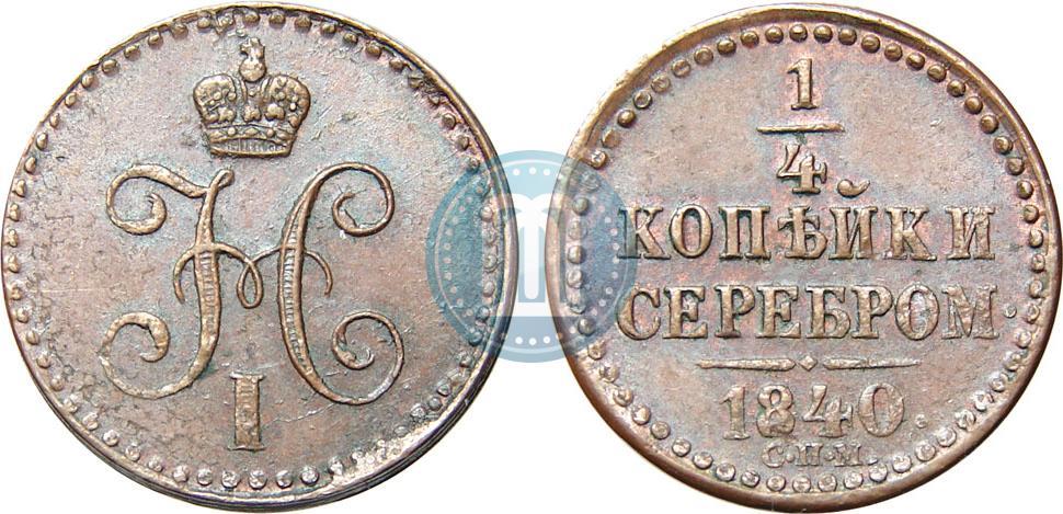 Копейки серебром 1840 года цена альбом для монет иркутск купить