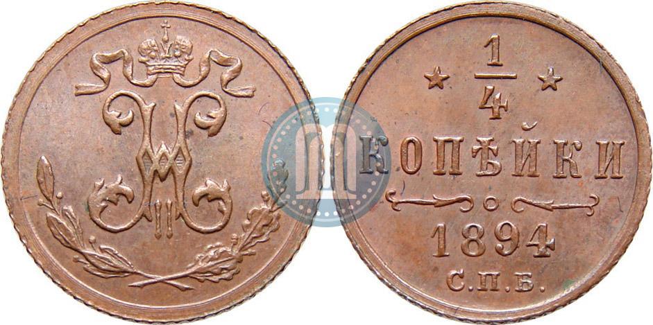 1 копейка 1894 года цена медь спб преподобный сергий монета серебряная монета купить