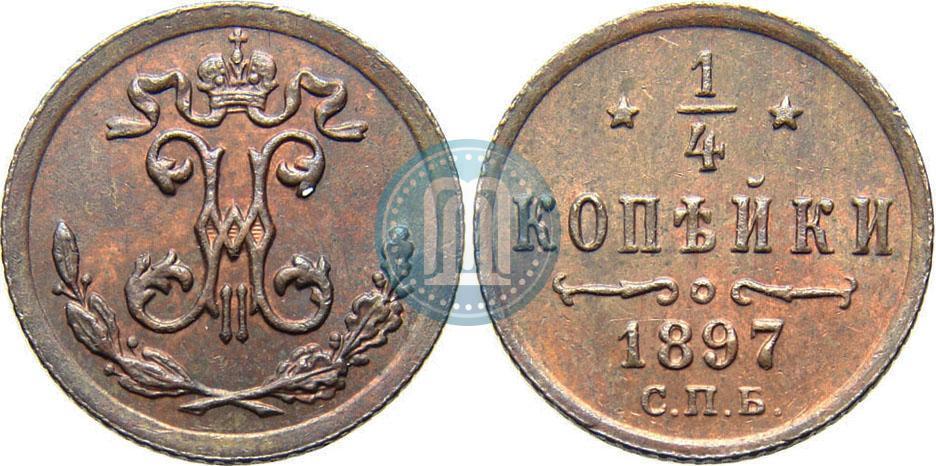 Сколько стоит 1 копейка 1897 года армянская копейка