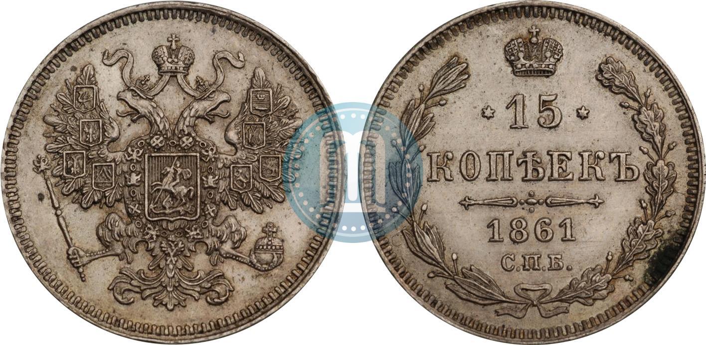 15 копеек 1861 года цена юбилейные монеты москва купить