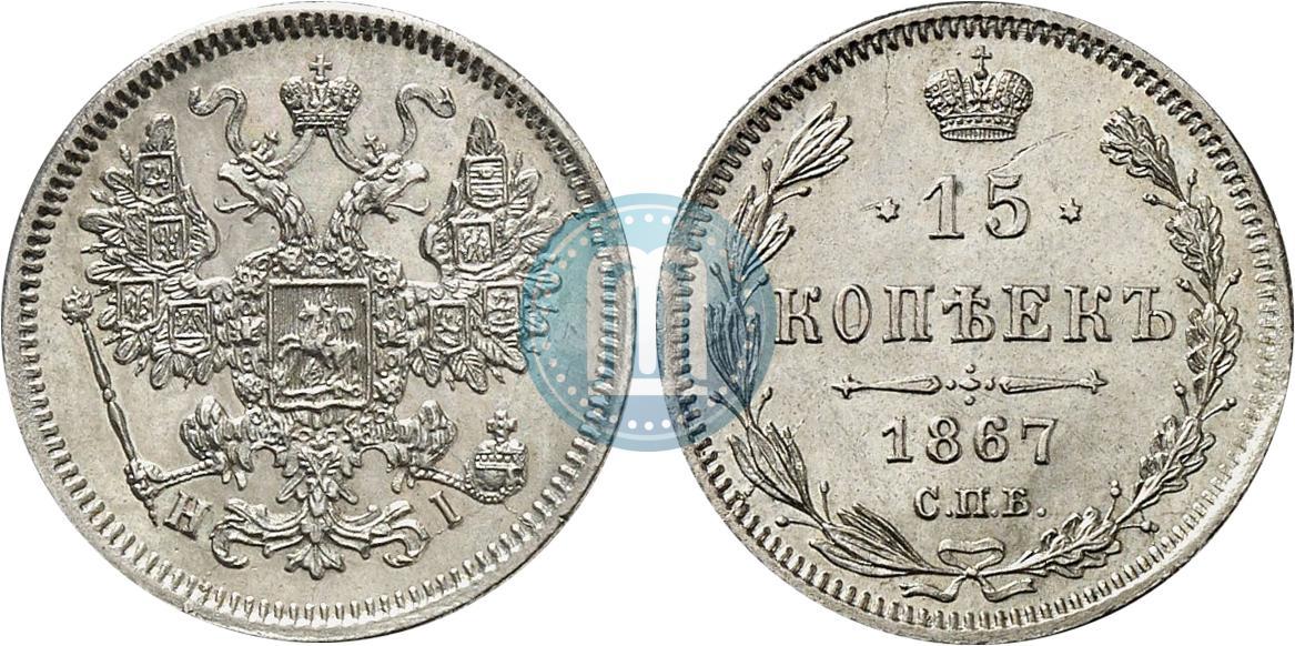 Рубль 1867 года стоимость значок 9 мая день победы