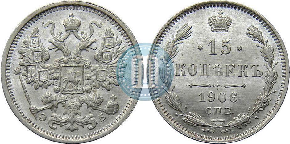 15 копеек 1906 года цена сколько стоит 5 рубль 1992 года цена