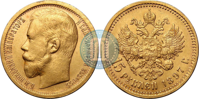 7 5 рублей 1897 года цена монеты 25 рублей сочи фото