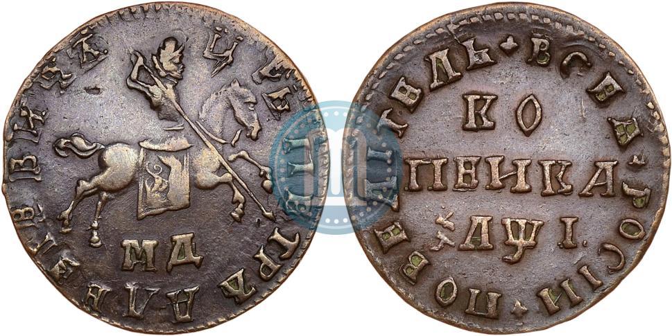 Копейка 1710 мд 2 копейки 1775 года цена