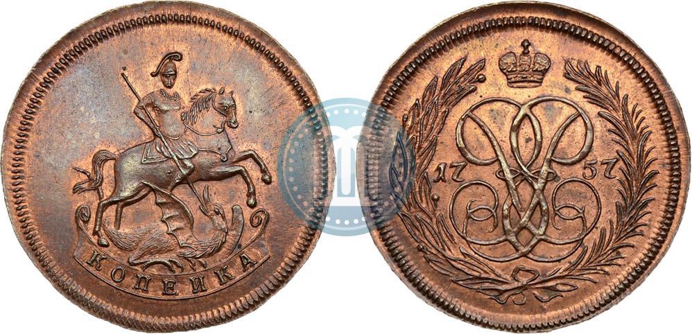 Копейка 1757 года цена монета пушкин 1999 цена