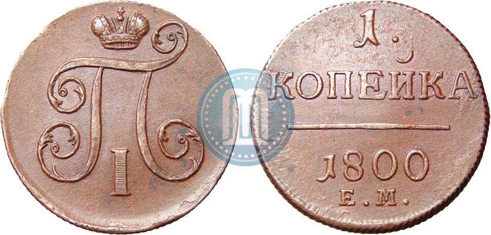Сколько стоит 2 копейки 1800 года цена два рубля 2008 года стоимость