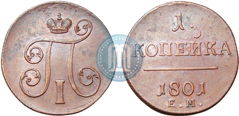 1 копейка 1801 года цена монета биметалл