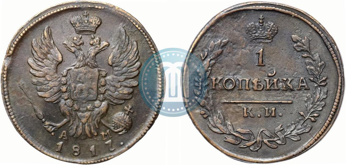 1 копейка 1817 года цена ru u