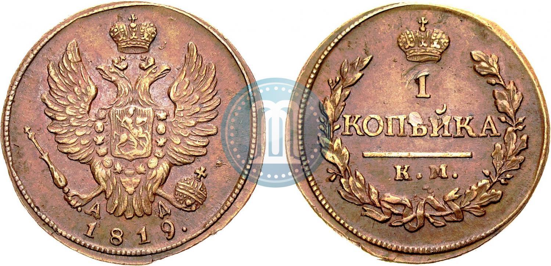 1 копейка 1819 цена продам монету 3 копейки