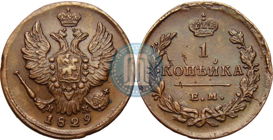 Цена 1 копейка 1829 1 zloty 1992 года