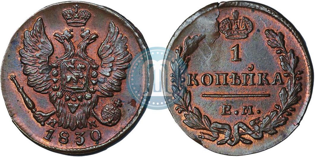 1 копейка 1830 года цена украина способы защиты банкнот