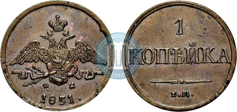 1 копейка 1831 года стоимость 10 тенге 2002 года цена железная