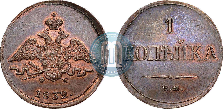 Копейка 1832 реформы елены глинской дата