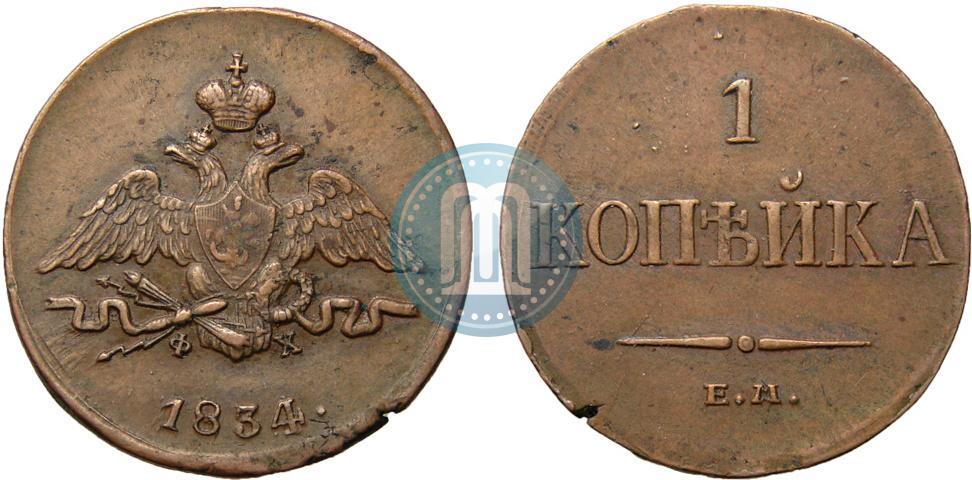 1 копейка 1834 года стоимость продать монеты 2003 года