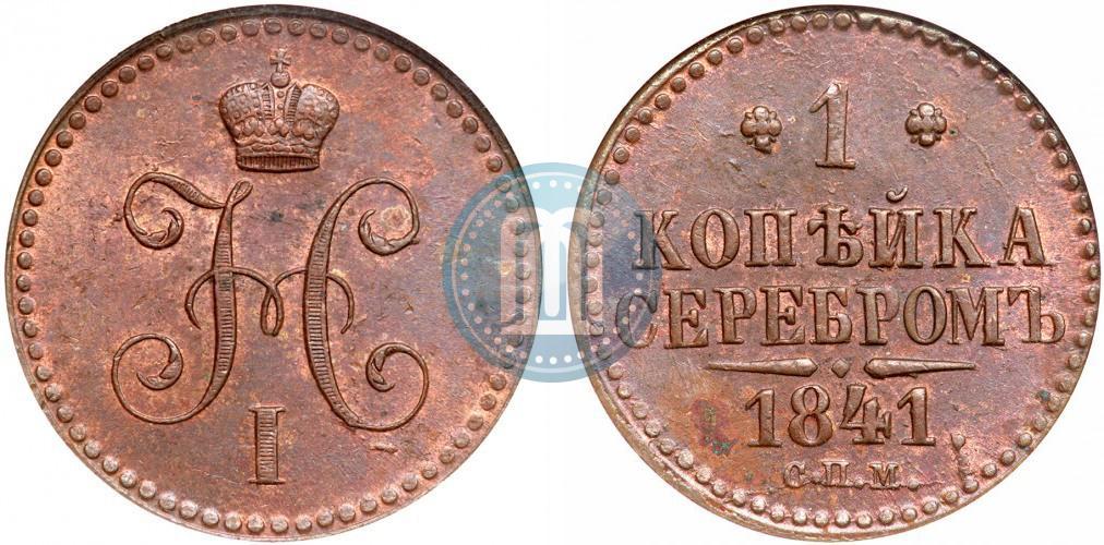 Монета 1841 года 1 копейка серебром цена 3 рубля 1905 стоимость