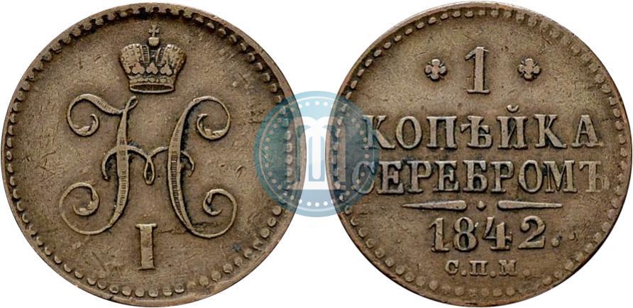 Монеты 1842 года стоимость когда в мире появились первые монеты