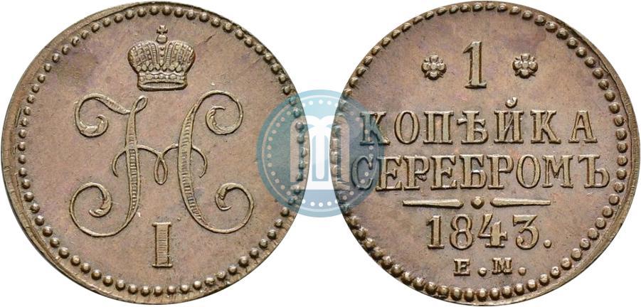 монета армения 1998 футбол